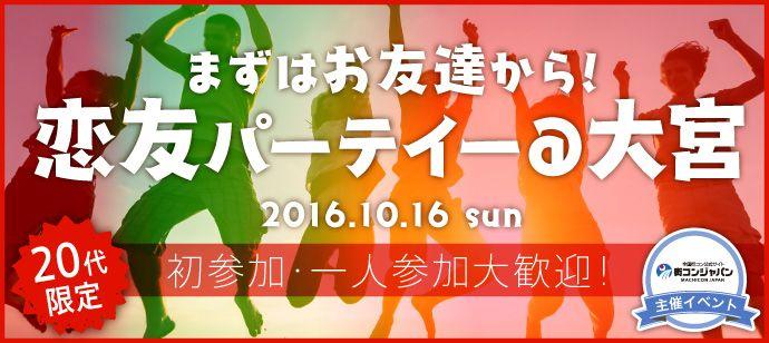 【大宮の恋活パーティー】街コンジャパン主催 2016年10月16日