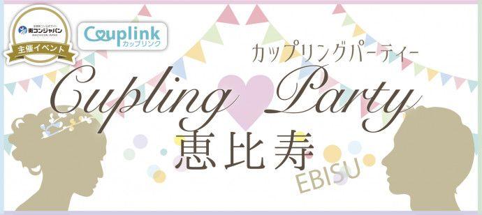【恵比寿の恋活パーティー】街コンジャパン主催 2016年10月1日