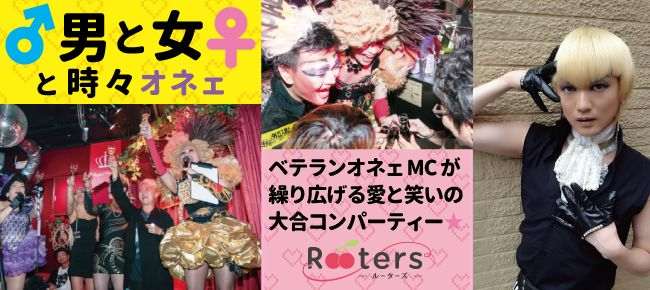 【新宿の恋活パーティー】株式会社Rooters主催 2016年9月24日