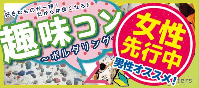 【福島のプチ街コン】株式会社Rooters主催 2016年9月24日