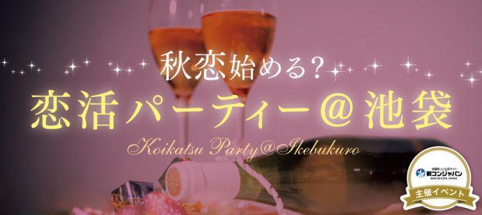 【池袋の恋活パーティー】街コンジャパン主催 2016年10月7日