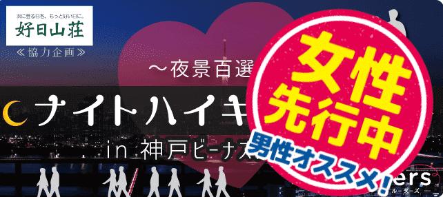 【神戸市内その他のプチ街コン】株式会社Rooters主催 2016年9月24日