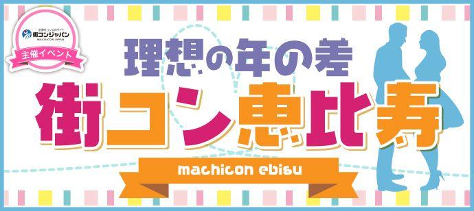 【恵比寿の街コン】街コンジャパン主催 2016年10月15日