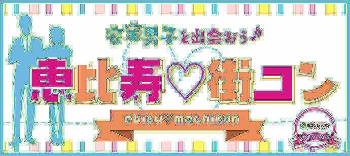 【東京都その他の街コン】街コンジャパン主催 2016年10月23日
