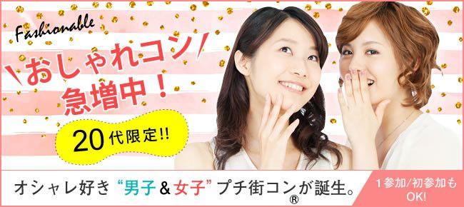 【長野のプチ街コン】街コンkey主催 2016年9月18日