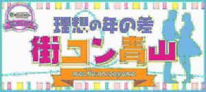 【青山の街コン】街コンジャパン主催 2016年10月22日