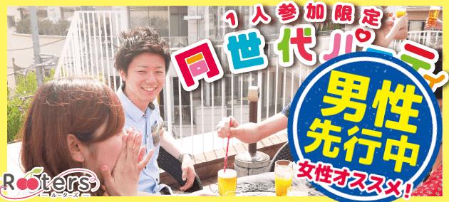 【堂島の恋活パーティー】株式会社Rooters主催 2016年9月24日
