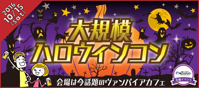 【銀座の街コン】街コンジャパン主催 2016年10月15日