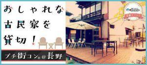 【長野のプチ街コン】街コンジャパン主催 2016年10月30日