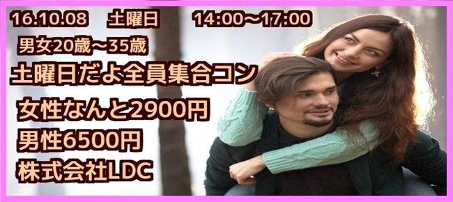 【熊本のプチ街コン】株式会社LDC主催 2016年10月8日