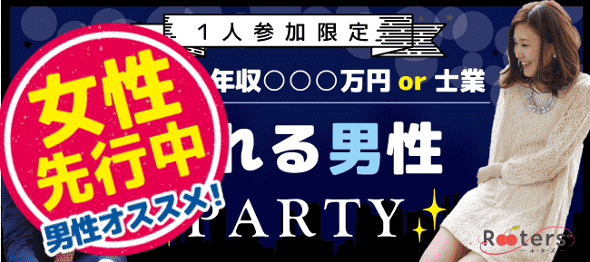 【横浜市内その他の恋活パーティー】Rooters主催 2016年9月25日
