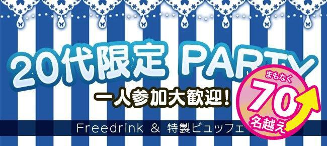 【渋谷の恋活パーティー】ドラドラ主催 2016年10月28日