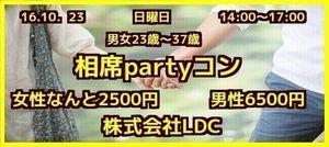 【熊本のプチ街コン】株式会社LDC主催 2016年10月23日