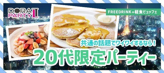 【渋谷の恋活パーティー】ドラドラ主催 2016年10月5日