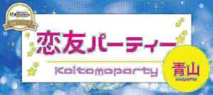 【青山の恋活パーティー】街コンジャパン主催 2016年10月22日