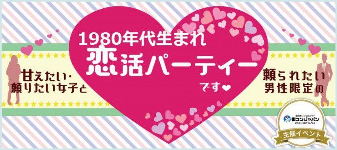 【大宮の恋活パーティー】街コンジャパン主催 2016年10月2日