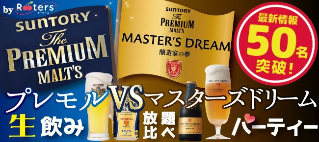 【堂島の恋活パーティー】株式会社Rooters主催 2016年9月25日