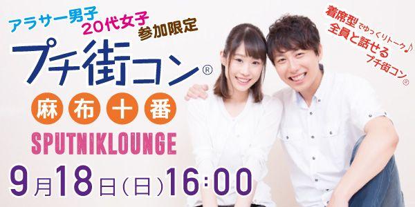 【東京都その他のプチ街コン】e-venz(イベンツ)主催 2016年9月18日