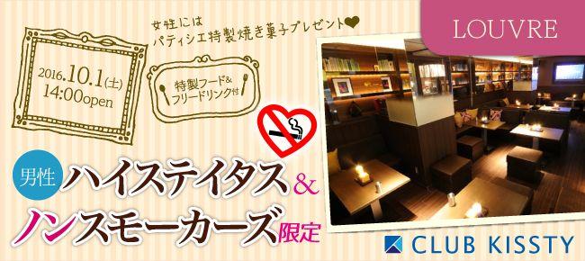 【名古屋市内その他の婚活パーティー・お見合いパーティー】クラブキスティ―主催 2016年10月1日