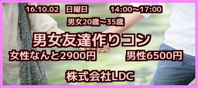 【熊本のプチ街コン】株式会社LDC主催 2016年10月2日