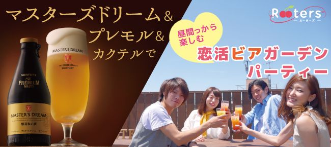 【表参道の恋活パーティー】株式会社Rooters主催 2016年9月26日