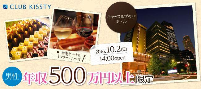 【名古屋市内その他の恋活パーティー】クラブキスティ―主催 2016年10月2日