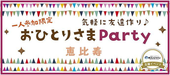 【恵比寿の恋活パーティー】街コンジャパン主催 2016年10月10日
