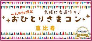 【恵比寿のプチ街コン】街コンジャパン主催 2016年10月22日