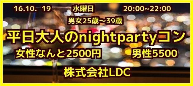 【長崎のプチ街コン】株式会社LDC主催 2016年10月19日