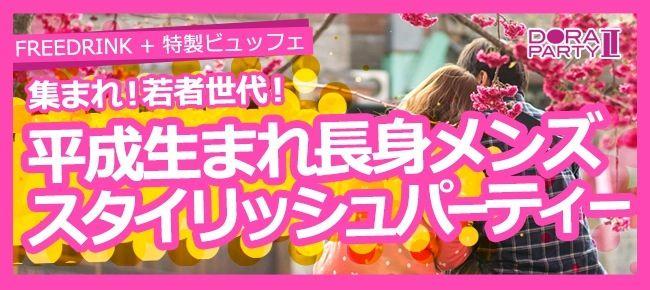 【浦和の恋活パーティー】ドラドラ主催 2016年10月9日