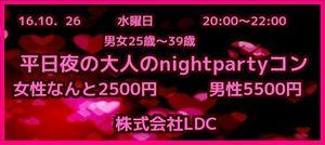 【長崎のプチ街コン】株式会社LDC主催 2016年10月26日