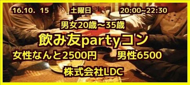 【長崎のプチ街コン】株式会社LDC主催 2016年10月15日