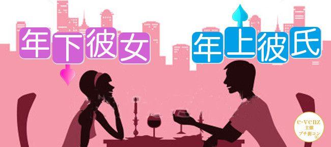 【岡山市内その他のプチ街コン】e-venz(イベンツ)主催 2016年9月30日