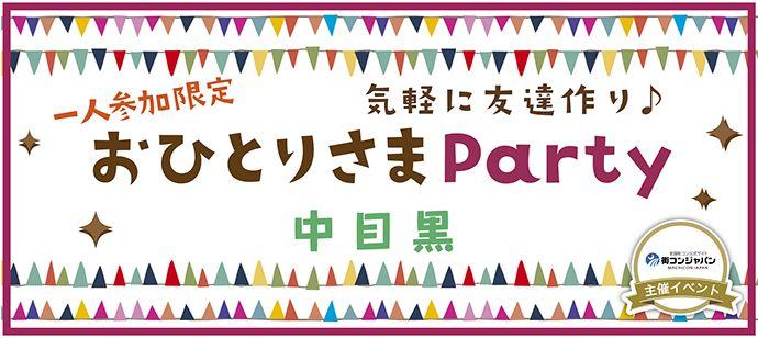 【中目黒の恋活パーティー】街コンジャパン主催 2016年10月8日