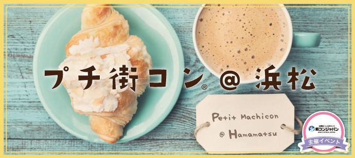 【静岡県浜松のプチ街コン】街コンジャパン主催 2017年5月4日