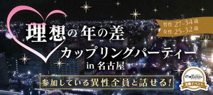 【名古屋市内その他の婚活パーティー・お見合いパーティー】街コンジャパン主催 2016年10月30日