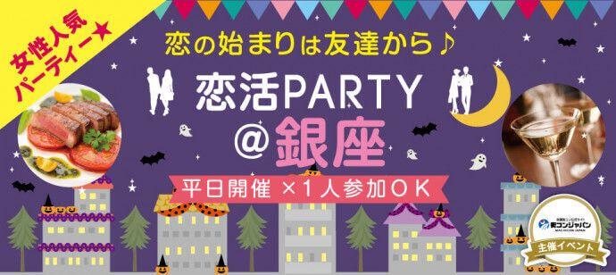 【銀座の恋活パーティー】街コンジャパン主催 2016年10月24日