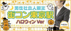 【八重洲の街コン】街コンジャパン主催 2016年10月30日