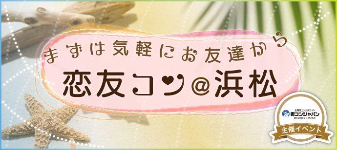 【浜松のプチ街コン】街コンジャパン主催 2017年5月28日