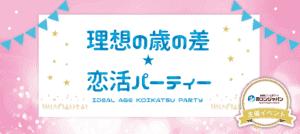 【中目黒の恋活パーティー】街コンジャパン主催 2016年10月22日