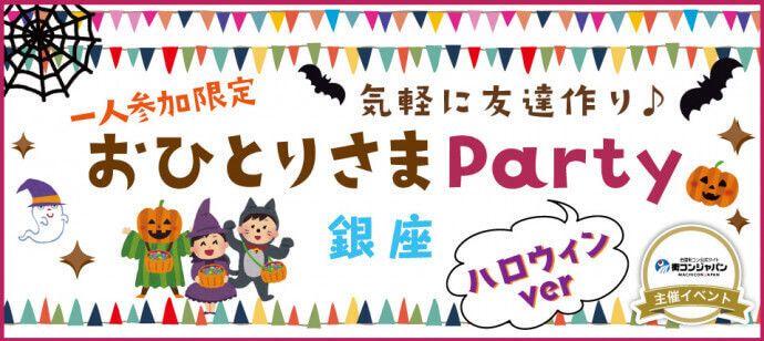 【銀座の恋活パーティー】街コンジャパン主催 2016年10月30日