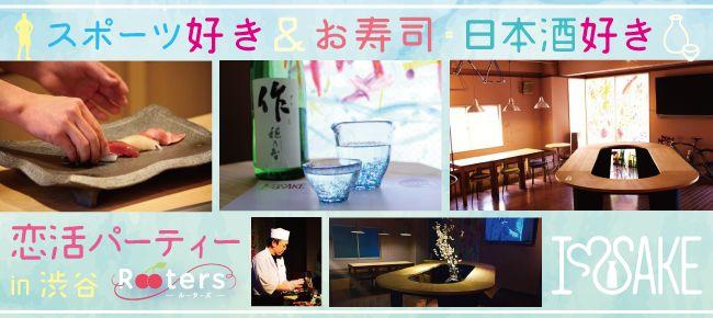 【渋谷の恋活パーティー】Rooters主催 2016年9月24日