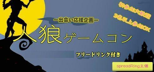 【上野のプチ街コン】エグジット株式会社主催 2016年10月1日