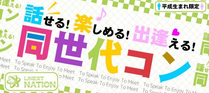【高松のプチ街コン】株式会社リネスト主催 2016年10月9日