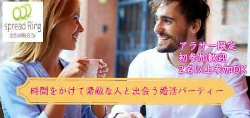 【上野の婚活パーティー・お見合いパーティー】エグジット株式会社主催 2016年10月14日