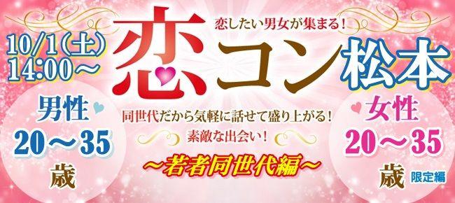 【松本のプチ街コン】街コンmap主催 2016年10月1日