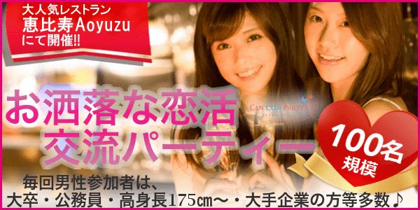 【恵比寿の恋活パーティー】キャンコンパーティー主催 2016年9月27日