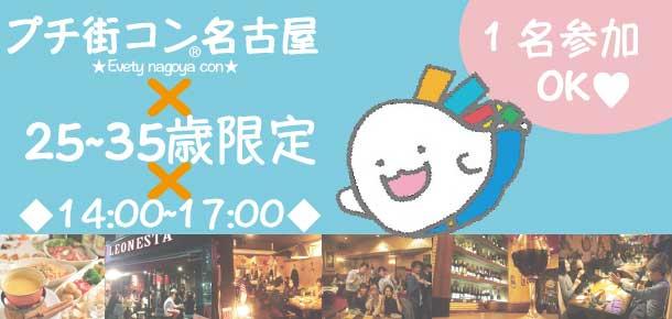 【名古屋市内その他のプチ街コン】evety主催 2016年9月22日