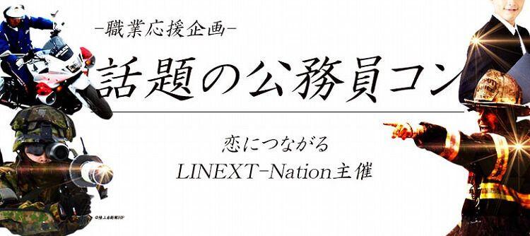【茨城県その他のプチ街コン】LINEXT主催 2016年10月23日