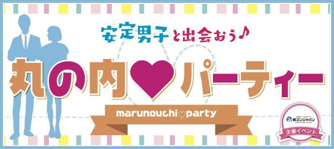 【丸の内の恋活パーティー】街コンジャパン主催 2016年9月11日